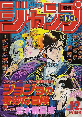 Weekly_Shōnen_Jump_1987_issue_1-2