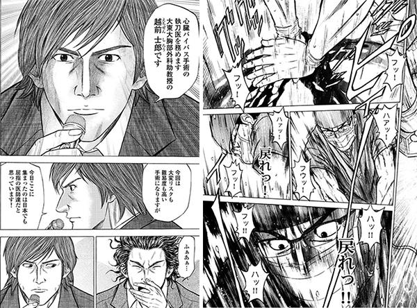 la-main-dhorus-manga-extrait-002