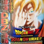 Dragon-Ball-2015-movie-dbz
