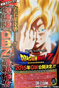 Un nouvel animé Dragon Ball Z