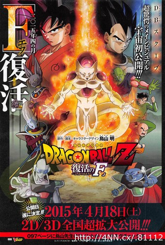 DBZ-2015-Freezer-Dragon-Ball-z-2015