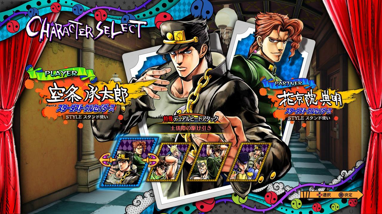JoJo-PS4-Demo-Release_002