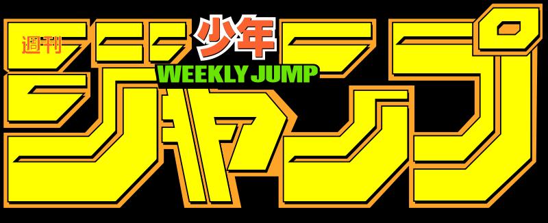 800px-Logo_Weekly_Shonen_Jump_svg