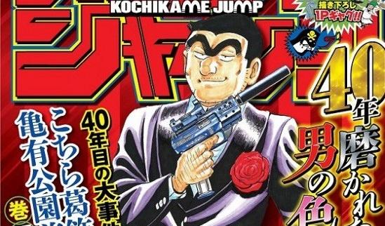 kochikame-jump