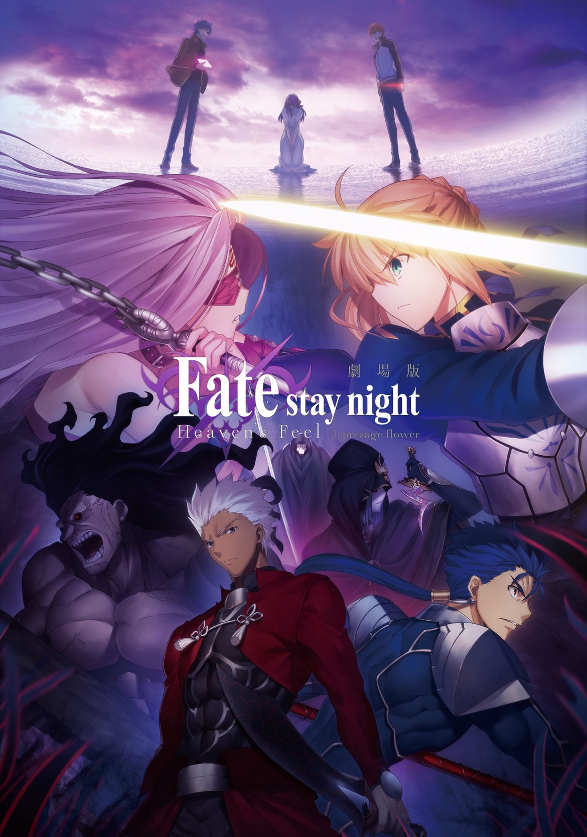 Fate_Stay_Night_Heaven_Feel_Part1_Visual_Art